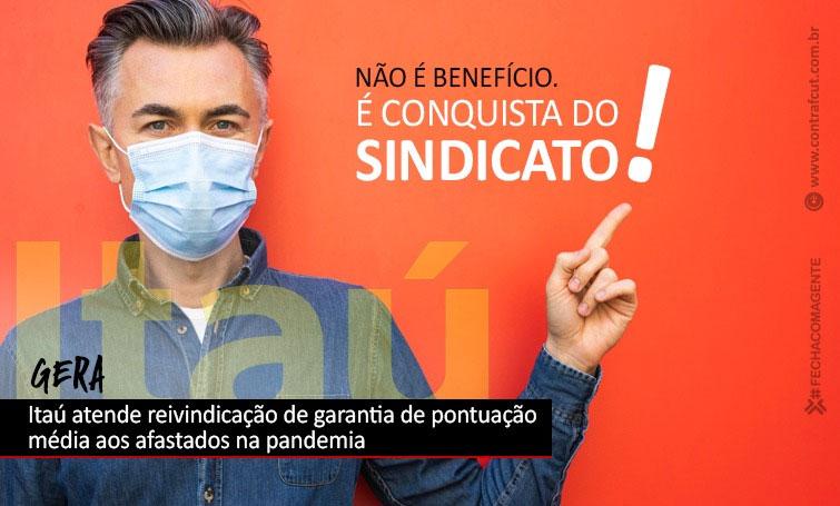 Itaú concorda em garantir pontuação média aos bancários afastados durante a pandemia